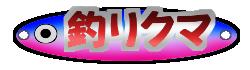 北海道(道南)釣り情報サイト 釣りクマ
