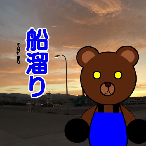 北海道(道南) 釣り場案内「函館港 船溜り」ver.2