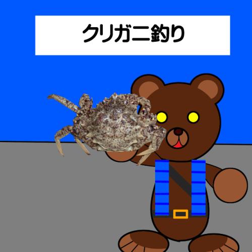 北海道(道南) 魚種別釣り攻略「クリガニ釣り(基礎知識編)」