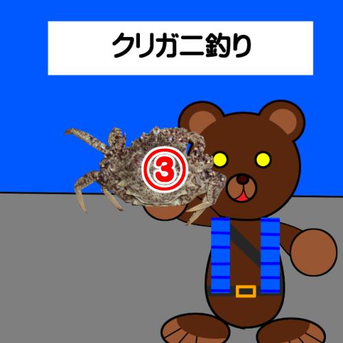 北海道(道南) 魚種別釣り攻略「クリガニ釣り(実践編)」