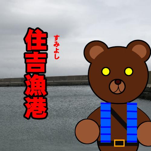 北海道(道南) 釣り場案内「住吉漁港」ver.2