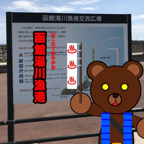 北海道(道南) 釣り場案内「函館湯川漁港」ver.2