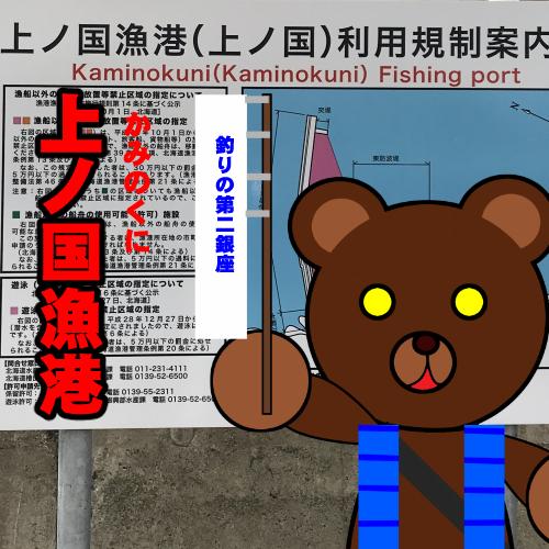 北海道(道南) 釣り場案内「上ノ国漁港」ver.2