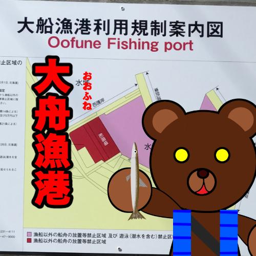 北海道(道南) 釣り場案内「大舟漁港」ver.2