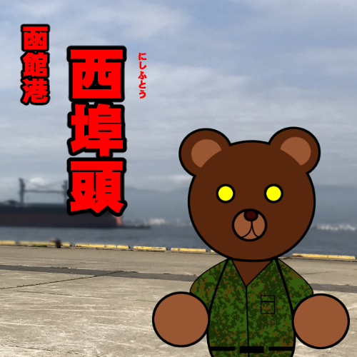 北海道(道南) 釣り場案内「函館港~西埠頭~」ver.2