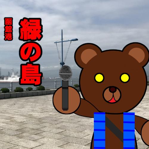 北海道(道南) 釣り場案内「函館港~緑の島~」ver.2