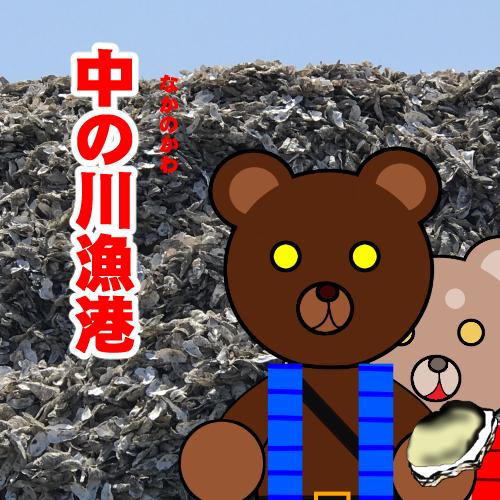 北海道(道南) 釣り場案内「中の川漁港」ver.2