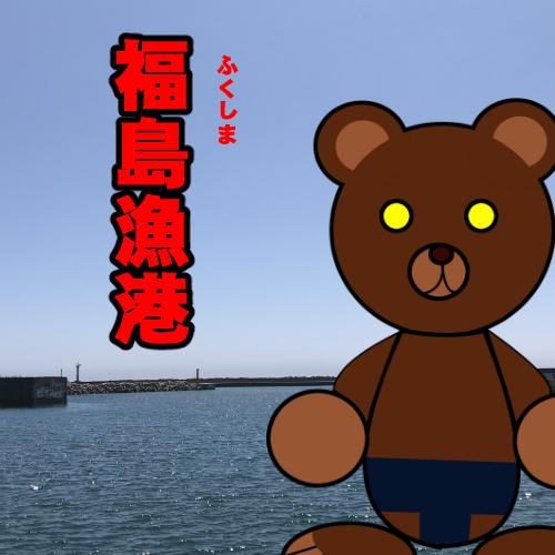 北海道(道南) 釣り場案内「福島漁港」ver.2