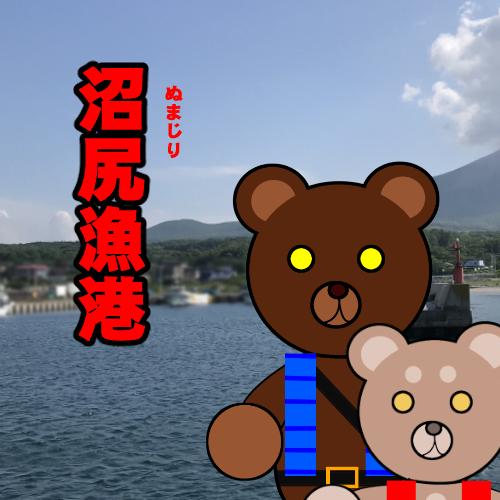 北海道(道南) 釣り場案内「沼尻漁港」ver.2