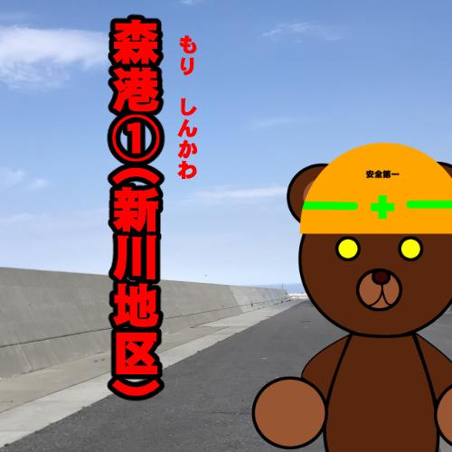 北海道(道南) 釣り場案内「森港①(新川地区)」ver.2