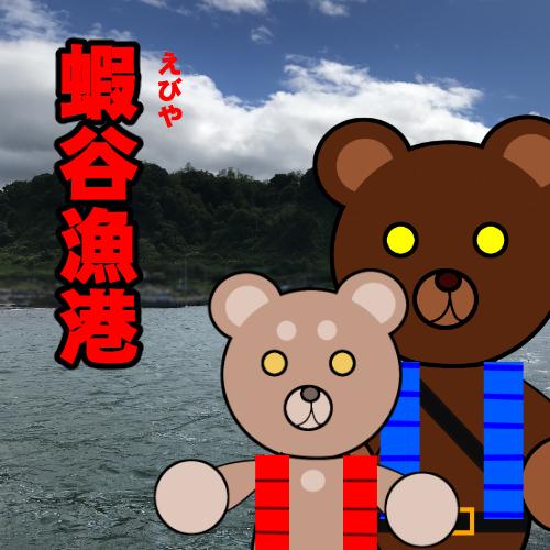 北海道(道南) 釣り場案内「蝦谷漁港」ver.2