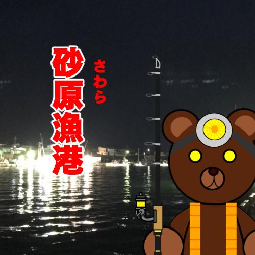 北海道(道南) 釣り場案内「砂原漁港」ver.2