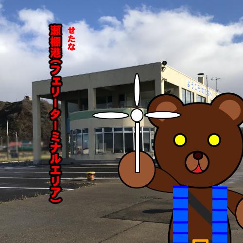 北海道(道南) 釣り場案内「瀬棚港~フェリーターミナルエリア」ver.2