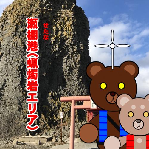 北海道(道南) 釣り場案内「瀬棚港~蝋燭岩エリア~」ver.2