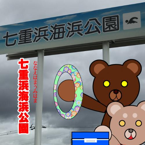 北海道(道南) 釣り場案内「七重浜海公園」ver.2