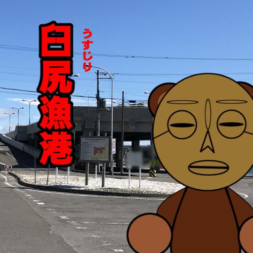 北海道(道南) 釣り場案内「臼尻漁港」ver.2
