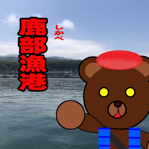 北海道(道南) 釣り場案内「鹿部漁港」ver.2