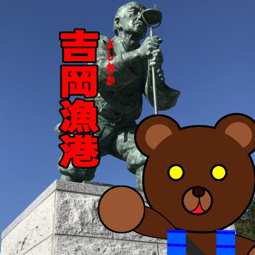 北海道(道南) 釣り場案内「吉岡漁港」ver.2