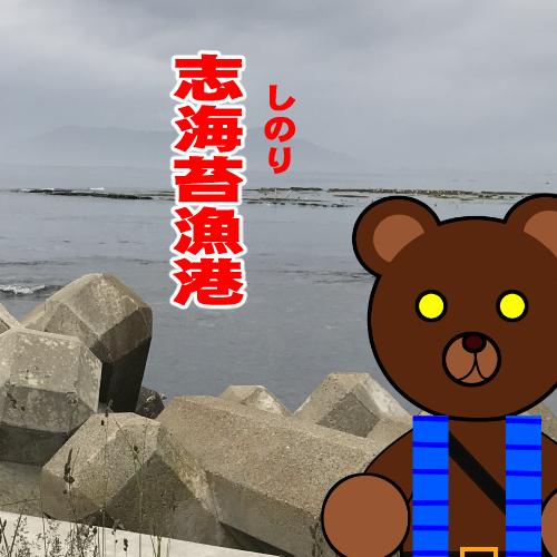 北海道(道南) 釣り場案内「志海苔漁港」ver.2