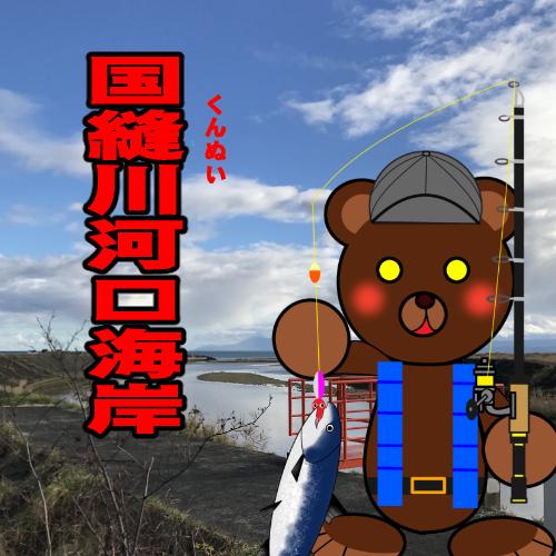北海道(道南) 釣り場案内「国縫川河口海岸」ver.2