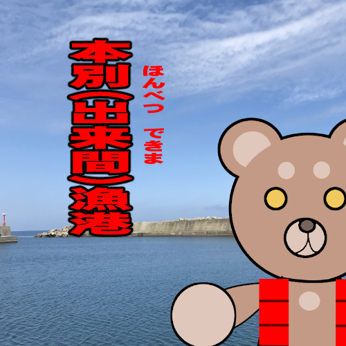 北海道(道南) 釣り場案内「本別(出来間)漁港」ver.2