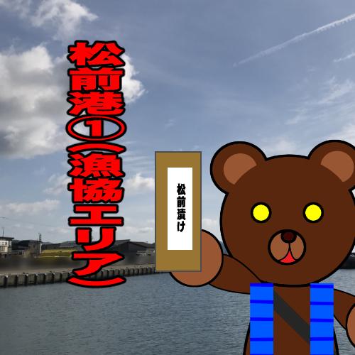 北海道(道南) 釣り場案内「松前港①~漁協エリア~」ver.2