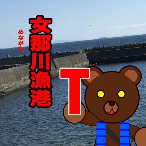 北海道(道南) 釣り場案内「女那川漁港」ver.2