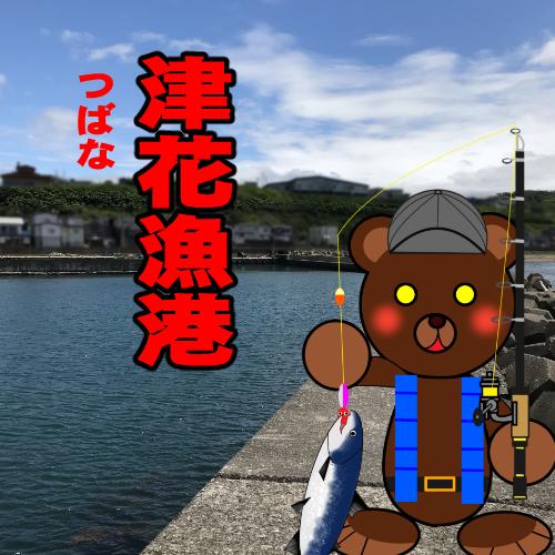 北海道(道南) 釣り場案内「津花漁港」ver.2