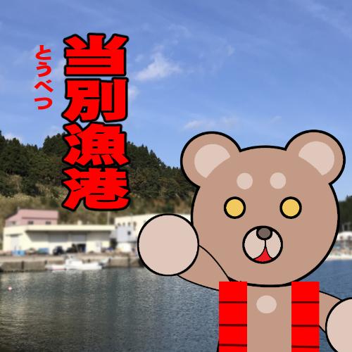 北海道(道南) 釣り場案内「当別漁港」ver.2