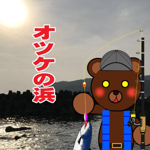 北海道(道南) 釣り場案内「オツケの浜」ver.2