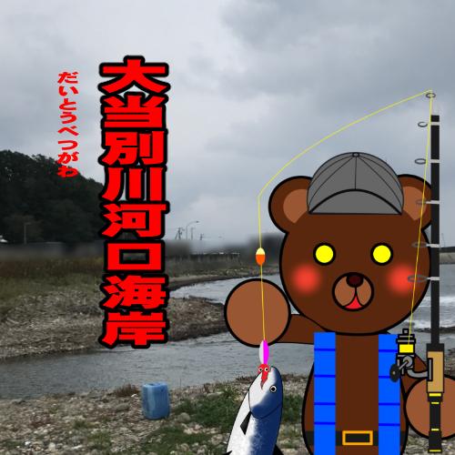 北海道(道南) 釣り場案内「大当別川河口海岸」ver.2