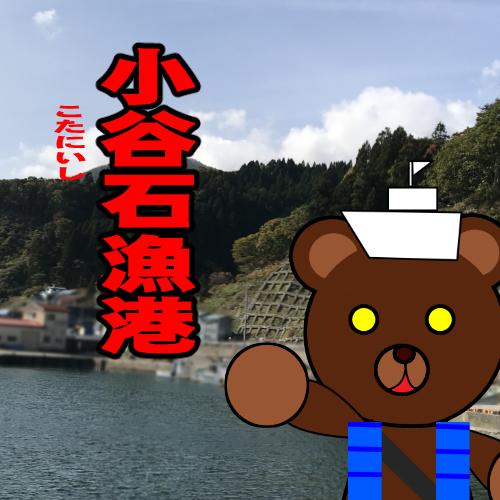北海道(道南) 釣り場案内「小谷石漁港」ver.2