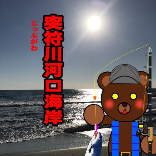 北海道(道南) 釣り場案内「突符川河口海岸」ver.2