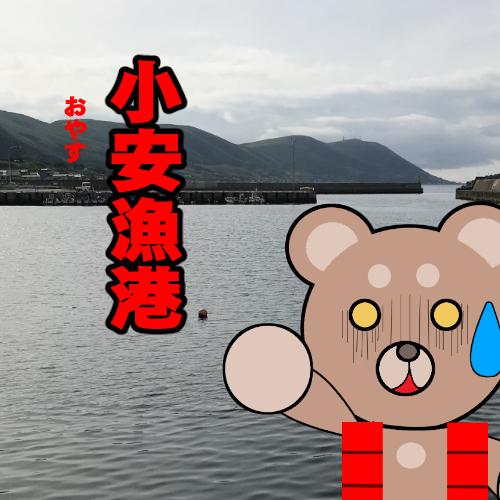 北海道(道南) 釣り場案内「小安漁港」ver.2