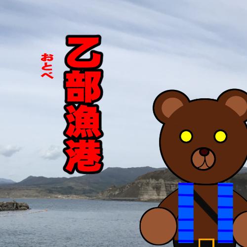 北海道(道南) 釣り場案内「乙部(元町)漁港」ver.2