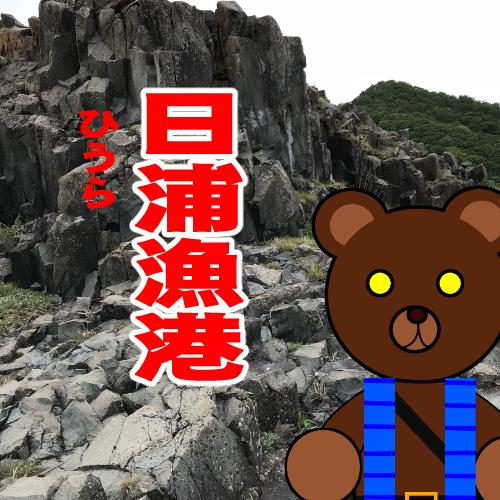 北海道(道南) 釣り場案内「日浦漁港」ver.2