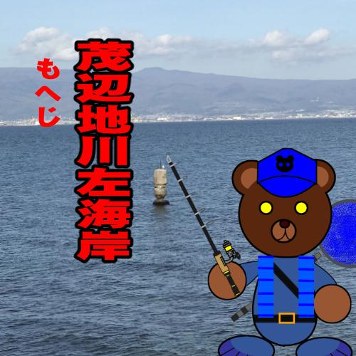 北海道(道南) 釣り場案内「茂辺地川左海岸」ver.2