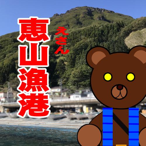 北海道(道南) 釣り場案内「恵山漁港」ver.2