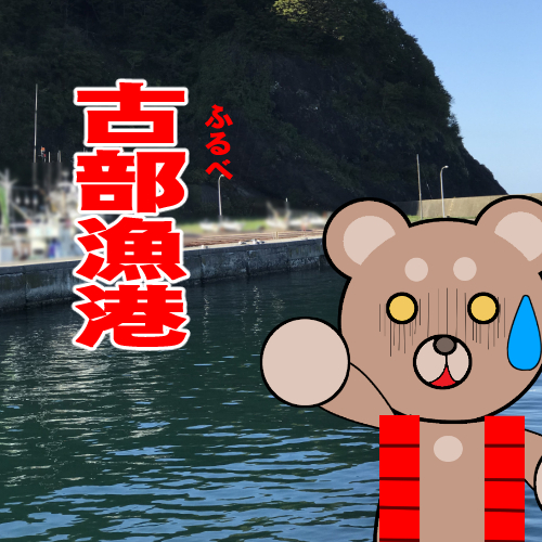 北海道(道南) 釣り場案内「古部漁港」ver.2