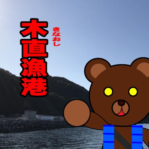 北海道(道南) 釣り場案内「木直漁港」ver.2