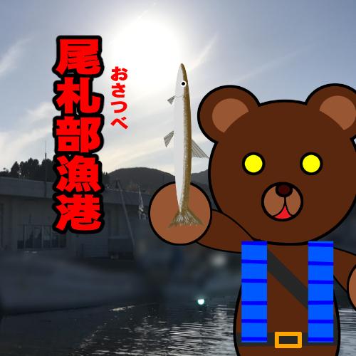 北海道(道南) 釣り場案内「尾札部漁港」ver.2