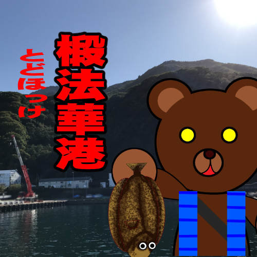 北海道(道南) 釣り場案内「椴法華港」ver.2