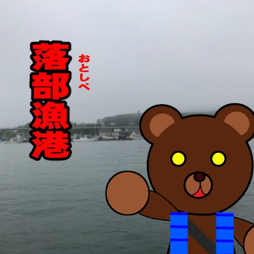 北海道(道南) 釣り場案内「落部漁港」ver.2