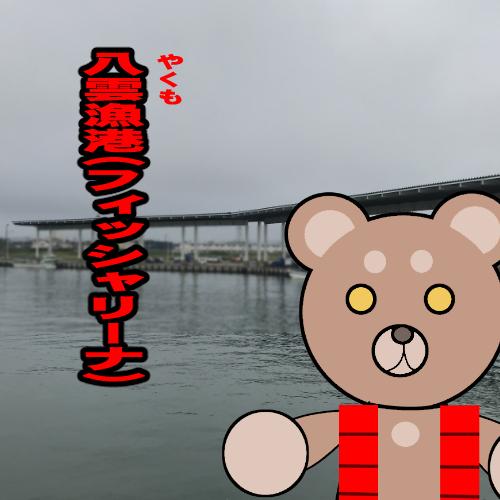 北海道(道南) 釣り場案内「八雲漁港」ver.2