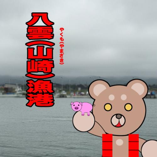 北海道(道南) 釣り場案内「八雲(山崎)漁港」ver.2