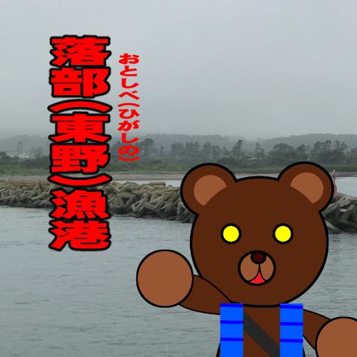 北海道(道南) 釣り場案内「落部(東野)漁港」ver.2