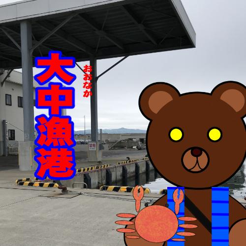 北海道(道南) 釣り場案内「大中漁港」ver.2