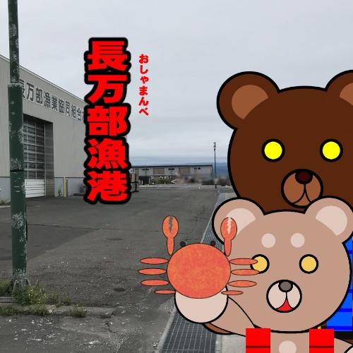北海道(道南) 釣り場案内「長万部漁港」ver.2