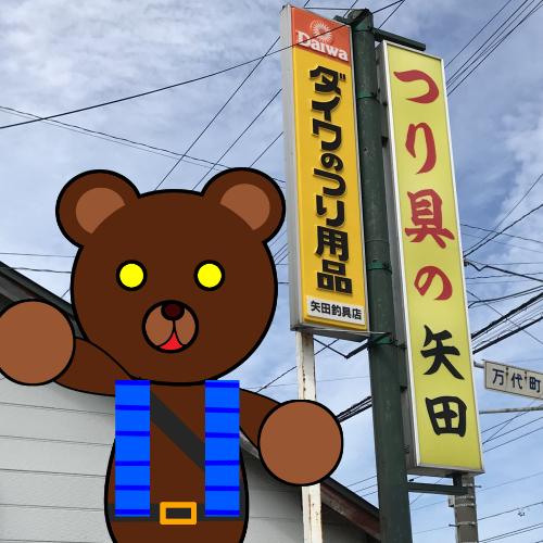 北海道(道南) 釣り具店案内 Ver.2 「函館市万台町 矢田釣具店」