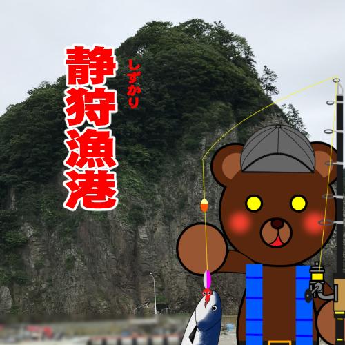 北海道(道南) 釣り場案内「静狩漁港」ver.2